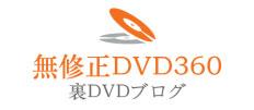 裏DVDブログ – 無修正DVD360 ロゴ
